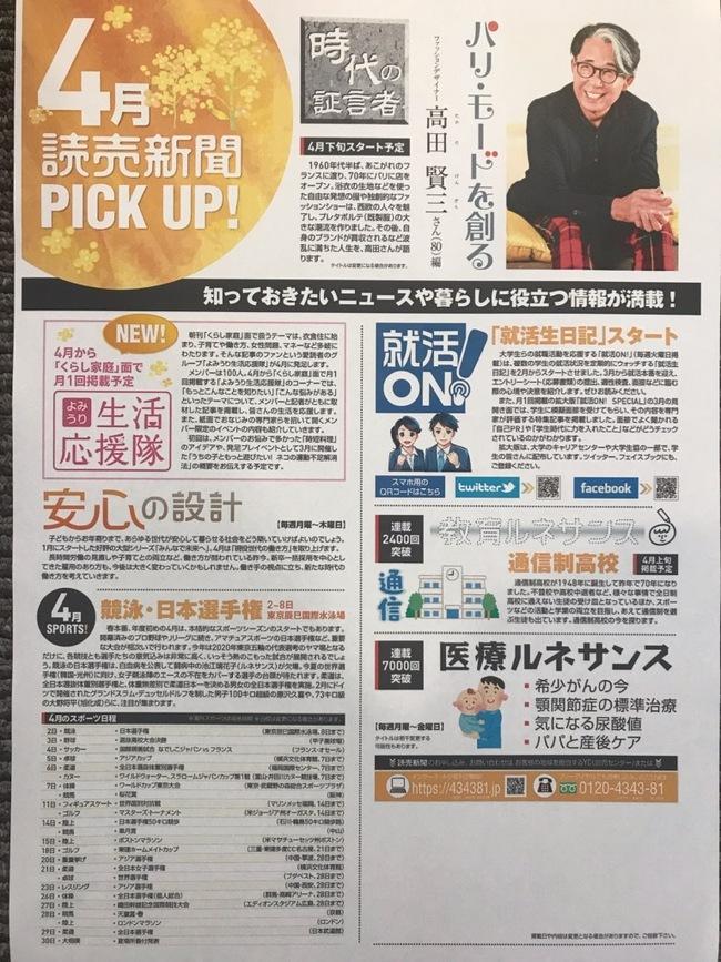 4月 読売新聞 PICK up!