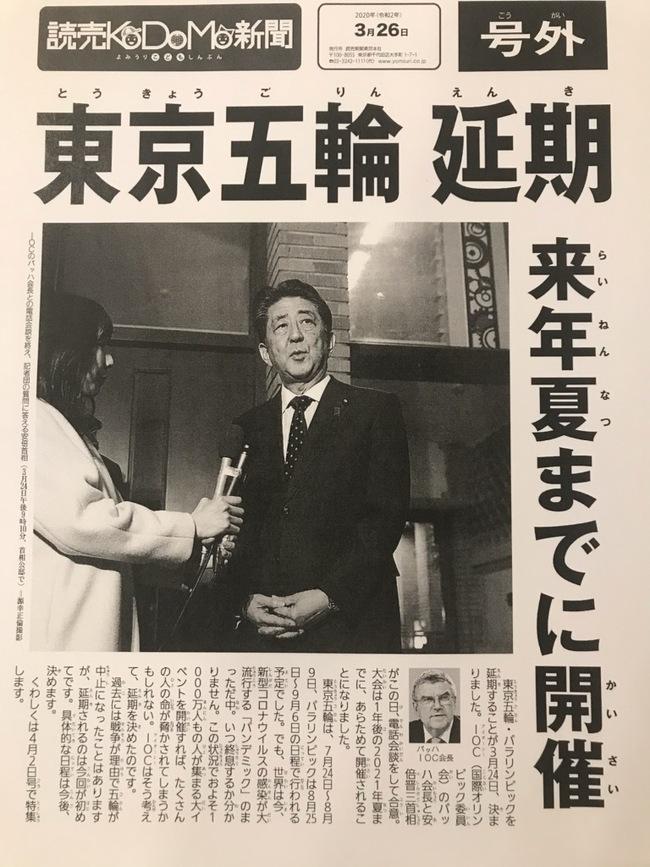 KODOMO新聞 東京五輪 延期