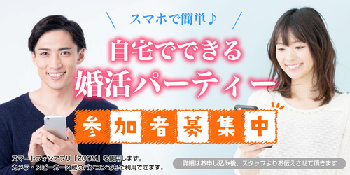 【オンライン婚活】募集人数男女各3名!個別でじっくりお話ができる♡30代限定編