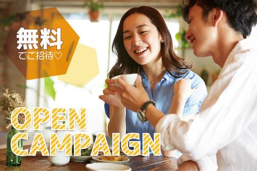 【50・60代中心】上本町移転キャンペーン!新築の綺麗なサロンで無料婚活パーティー