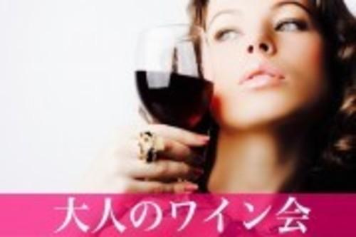 【最上階の景色と共に】大人のワイン会♪