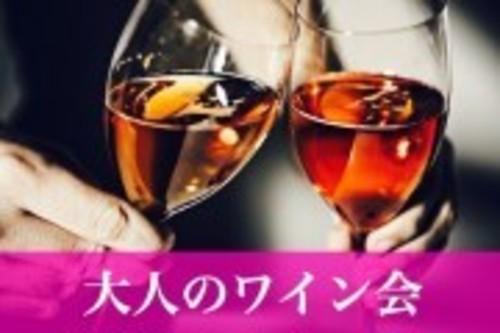 《綺麗な夜景と共に》大人のワイン会♪