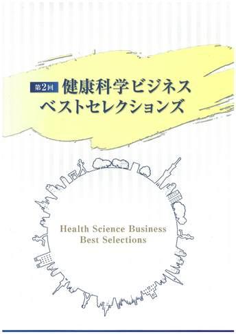 健康科学ビジネス推進機構2