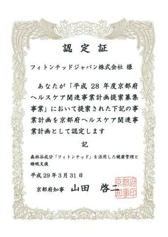 京都府ヘルスケア関連事業計画1