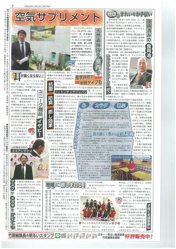日本一明るい経済新聞(1