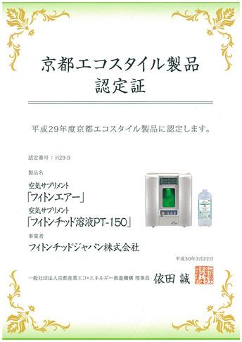 京都エコスタイル製品1