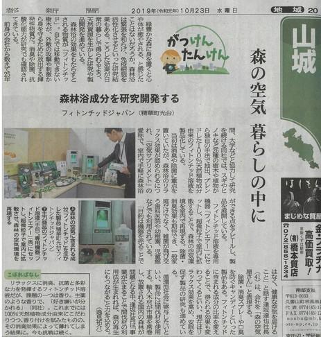 京都新聞 2019/10/23 1
