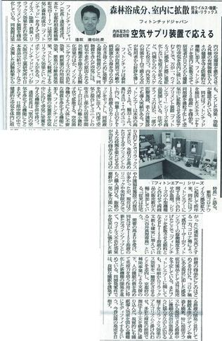 2021年2月17日発行「空調タイムス」に掲載された空気サプリメントの記事をアップ致しました。1