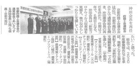 京都新聞202105281