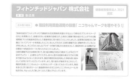 「京から取り組む健康事業所宣言取組事例集」に掲載されました。1