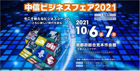中信ビジネスフェア20211