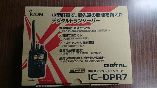 新型無線機導入1