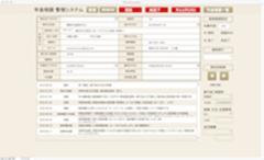 顧客管理システム1