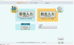 i給与Net™ (全体版)1