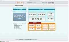 i給与Net™ (トップメニュー)1