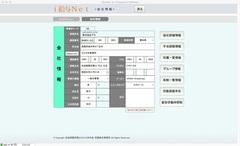 i給与Net™(トップメニュー>会社情報)1