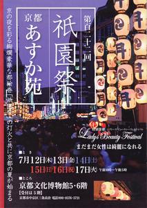 あすか苑 呉服総合展   京都文化博物館 京都市中京区三条高倉 本館5.6階