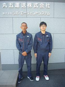 丸五運送株式会社
