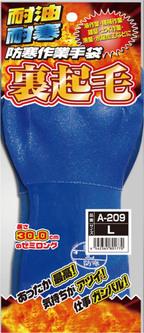 A-209 耐油 裏起毛手袋3