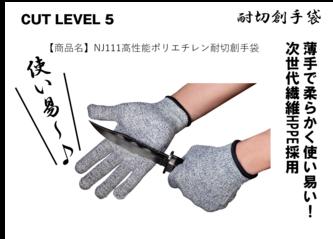 NJ111高性能ポリエチレン耐切創手袋1