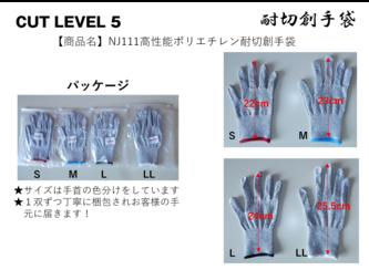 NJ111高性能ポリエチレン耐切創手袋2