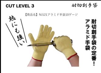 NJ121アラミド手袋10ゲージ1