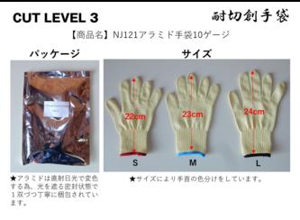 NJ121アラミド手袋10ゲージ2
